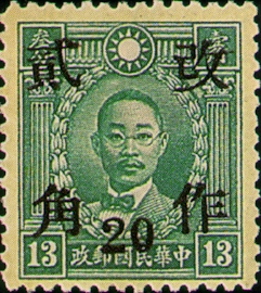 (D41.72)Definitive 041 Dr. Sun Yat-sen and Martyrs Issues Surcharged as 20?(1943)
