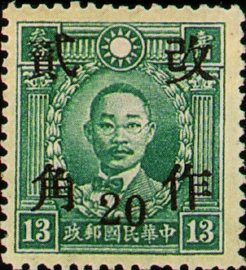 (D41.73)Definitive 041 Dr. Sun Yat-sen and Martyrs Issues Surcharged as 20?(1943)