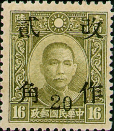 (D41.74)Definitive 041 Dr. Sun Yat-sen and Martyrs Issues Surcharged as 20?(1943)