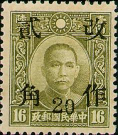 (常41.74)常041國父像先烈像「改作2角」郵票