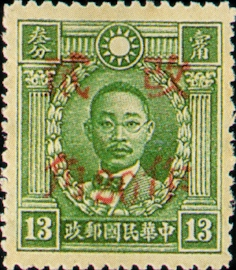 (D41.75)Definitive 041 Dr. Sun Yat-sen and Martyrs Issues Surcharged as 20?(1943)