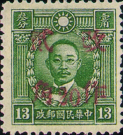 (D41.76)Definitive 041 Dr. Sun Yat-sen and Martyrs Issues Surcharged as 20?(1943)