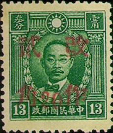 (D41.77)Definitive 041 Dr. Sun Yat-sen and Martyrs Issues Surcharged as 20?(1943)