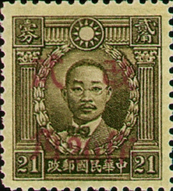 (D41.78)Definitive 041 Dr. Sun Yat-sen and Martyrs Issues Surcharged as 20?(1943)