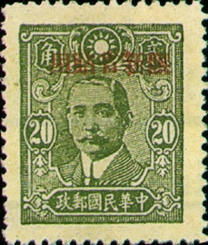 (SD10.2)Sinkiang Def 010 Dr. Sun Yat-sen Issue, Central Trust Print, with Overprint Reading