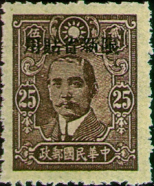(SD10.3)Sinkiang Def 010 Dr. Sun Yat-sen Issue, Central Trust Print, with Overprint Reading