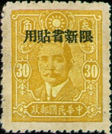 (SD10.4)Sinkiang Def 010 Dr. Sun Yat-sen Issue, Central Trust Print, with Overprint Reading