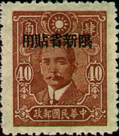 (SD10.5)Sinkiang Def 010 Dr. Sun Yat-sen Issue, Central Trust Print, with Overprint Reading