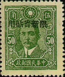 (SD10.6)Sinkiang Def 010 Dr. Sun Yat-sen Issue, Central Trust Print, with Overprint Reading