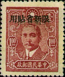 (SD10.7)Sinkiang Def 010 Dr. Sun Yat-sen Issue, Central Trust Print, with Overprint Reading
