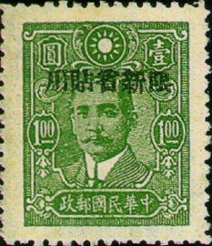 (SD10.8)Sinkiang Def 010 Dr. Sun Yat-sen Issue, Central Trust Print, with Overprint Reading