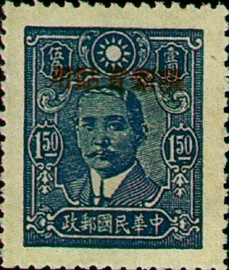(SD10.9)Sinkiang Def 010 Dr. Sun Yat-sen Issue, Central Trust Print, with Overprint Reading