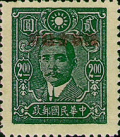 (SD10.10)Sinkiang Def 010 Dr. Sun Yat-sen Issue, Central Trust Print, with Overprint Reading