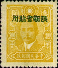 (SD10.11)Sinkiang Def 010 Dr. Sun Yat-sen Issue, Central Trust Print, with Overprint Reading