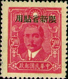 (SD10.12)Sinkiang Def 010 Dr. Sun Yat-sen Issue, Central Trust Print, with Overprint Reading
