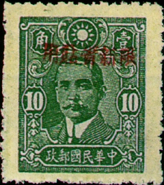 (SD10.13)Sinkiang Def 010 Dr. Sun Yat-sen Issue, Central Trust Print, with Overprint Reading