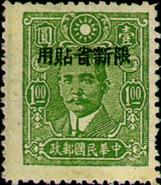 (SD10.14)Sinkiang Def 010 Dr. Sun Yat-sen Issue, Central Trust Print, with Overprint Reading