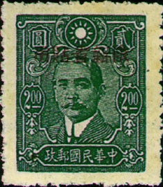 (SD10.15)Sinkiang Def 010 Dr. Sun Yat-sen Issue, Central Trust Print, with Overprint Reading