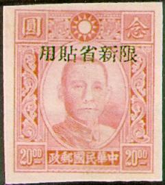 (常新11.2)常新011國父像百城1版「限新省貼用」郵票