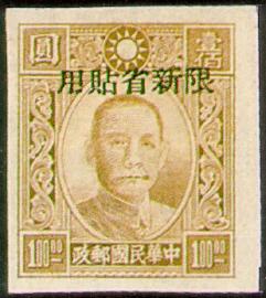 (常新11.6)常新011國父像百城1版「限新省貼用」郵票