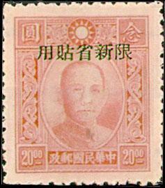 常新011國父像百城1版「限新省貼用」郵票