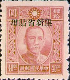(常新11.13)常新011國父像百城1版「限新省貼用」郵票