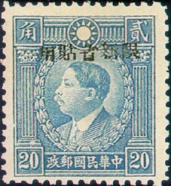(SD12.2)Sinkiang Def 012 Dr. Sun Yat–sen and Martyrs Issues Overprinted in Szechwan with Overprint Reading