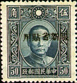 (SD12.3)Sinkiang Def 012 Dr. Sun Yat–sen and Martyrs Issues Overprinted in Szechwan with Overprint Reading