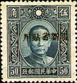 常新012國父像先烈像西川加蓋「限新省貼用」郵票