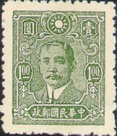 (D42.2)Definitive 042 Dr. Sun Yat-sen Issue, 2nd Pai Cheng Print (1944)