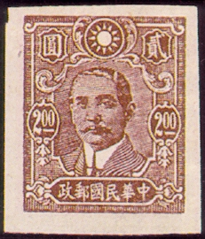(D42.6)Definitive 042 Dr. Sun Yat-sen Issue, 2nd Pai Cheng Print (1944)