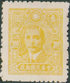 (D42.7)Definitive 042 Dr. Sun Yat-sen Issue, 2nd Pai Cheng Print (1944)