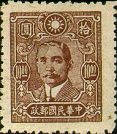 (D42.11)Definitive 042 Dr. Sun Yat-sen Issue, 2nd Pai Cheng Print (1944)