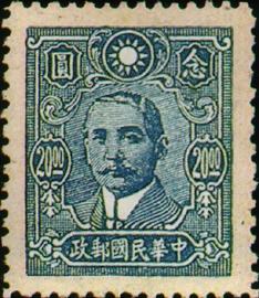 (D42.12)Definitive 042 Dr. Sun Yat-sen Issue, 2nd Pai Cheng Print (1944)