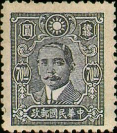 (D42.14)Definitive 042 Dr. Sun Yat-sen Issue, 2nd Pai Cheng Print (1944)