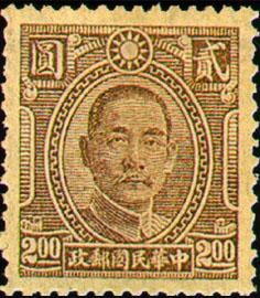 (常43.2)常043國父像重慶中華版郵票