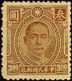 常043國父像重慶中華版郵票