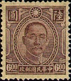 (常43.5)常043國父像重慶中華版郵票