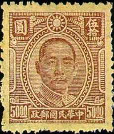 (常43.8)常043國父像重慶中華版郵票
