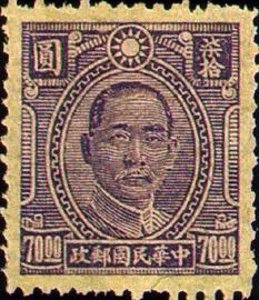 (D43.9)Definitive 043 Dr. Sun Yat-sen Issue, Chungking Chung Hwa Print (1944)