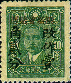 (SD13.1)Sinkiang Def 013 Dr. Sun Yat-sen Issue, Central Trust Print, Surcharged and Overprinted with Characters Reading
