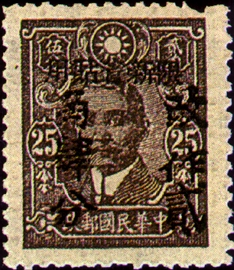 (SD13.2)Sinkiang Def 013 Dr. Sun Yat-sen Issue, Central Trust Print, Surcharged and Overprinted with Characters Reading