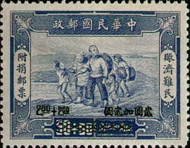 Charity 2 Refugees Relief Surtax Stamps (1944)