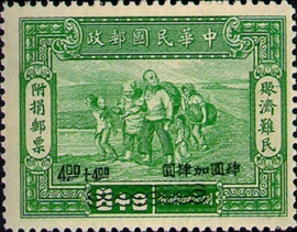 (CH2.2)Charity 2 Refugees Relief Surtax Stamps (1944)