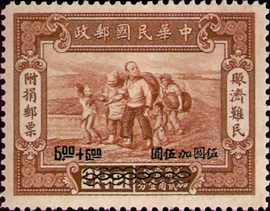 (CH2.3)Charity 2 Refugees Relief Surtax Stamps (1944)