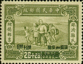 (CH2.4)Charity 2 Refugees Relief Surtax Stamps (1944)