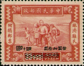 (CH2.5)Charity 2 Refugees Relief Surtax Stamps (1944)