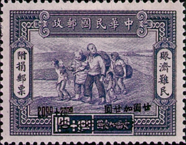 (CH2.6)Charity 2 Refugees Relief Surtax Stamps (1944)