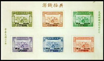 (CH2.7)Charity 2 Refugees Relief Surtax Stamps (1944)