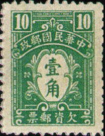 Tax 11 1st Central Trust Print Postage-Due Stamps (1944)